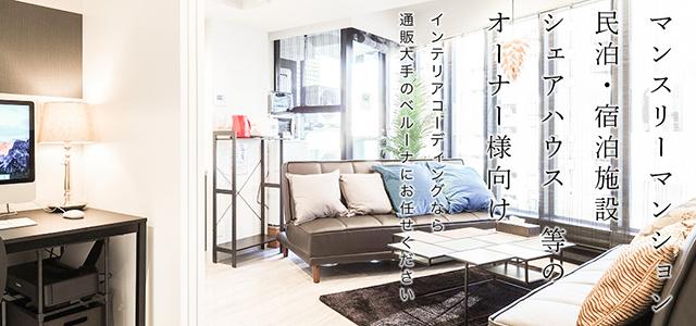 マンスリーマンション、民泊、宿泊施設、シェアハウスなどのオーナーの方