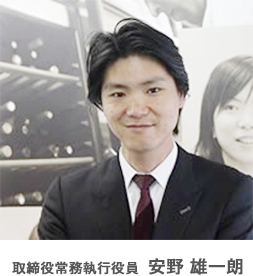 取締役常務執行役員 安野 雄一朗